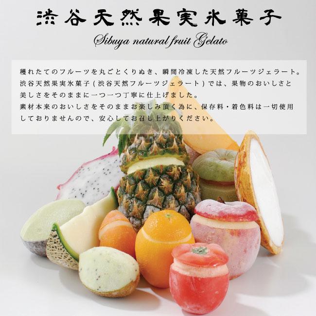 渋谷天然果実氷菓子とは?